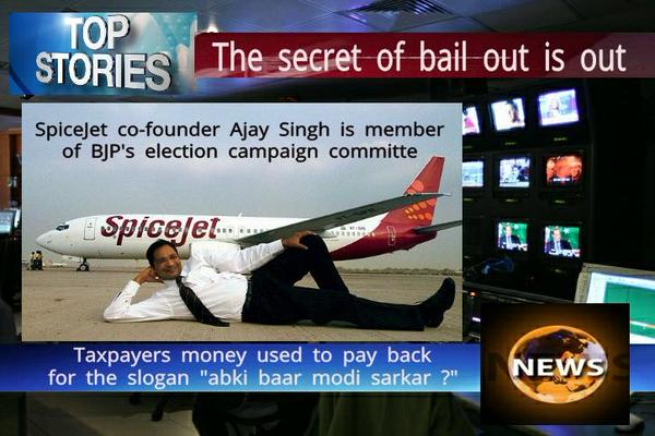 Secret of Bail Out :SpiceJet Co Founder Ajay Singh has strong strings with BJP